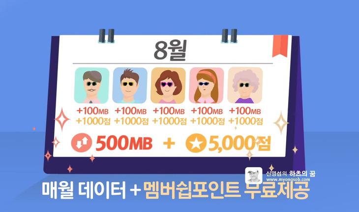 올레 패밀리박스 멤버쉽포인트 무료 제공