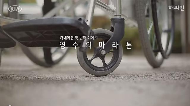 기아자동차 카네이션 캠페인 - 첫번째 이야기 영수의 마라톤