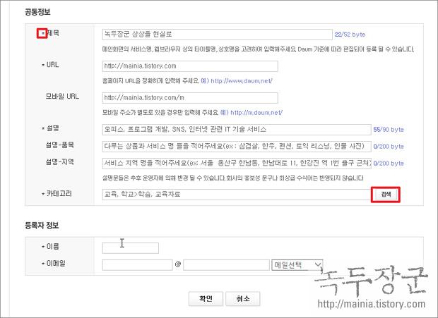 다음 사이트나 블로그 검색등록 하는 방법