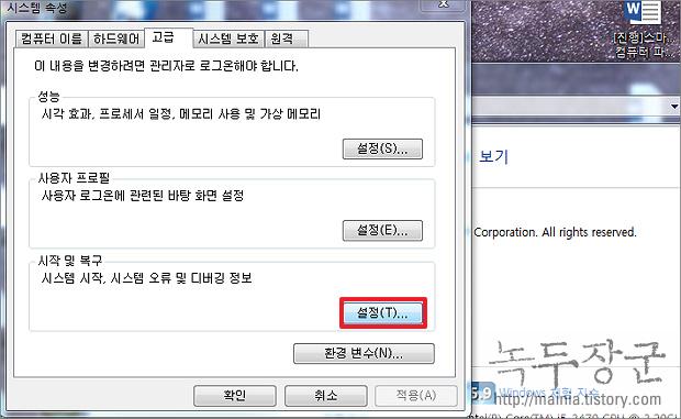 윈도우7 부팅 관리자로 두 개 이상 설치한 OS 부팅 관리하는 방법