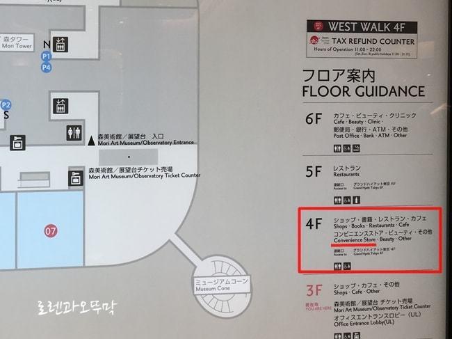 롯폰기 힐즈 전망대 요금, 편의점 할인 방법4