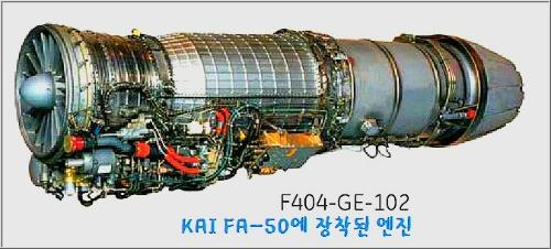 OmnisLog :: 대한민국 KAI FA-50 엔진 동급전투기