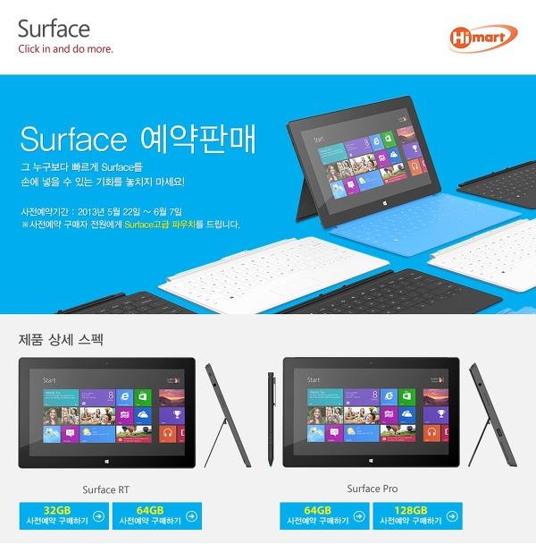 MS Surface, MS 서피스, 태블릿, 서피스 팝업 존 ,서피스 RT, 서피스 Pro, 서피스 프로, 태블릿, 태블릿PC, MS 팝업 스토어, 마이크로소프트, MS Surface Pop-up Zone, 서피스 팝업 존