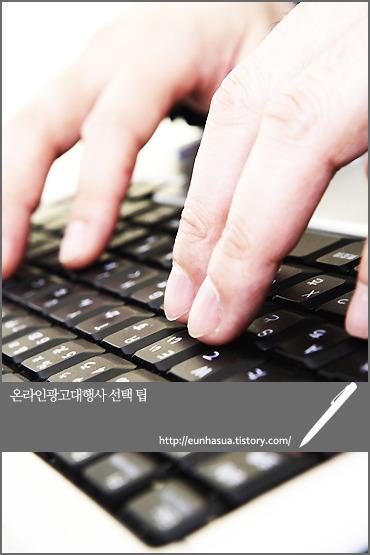 온라인광고대행사1