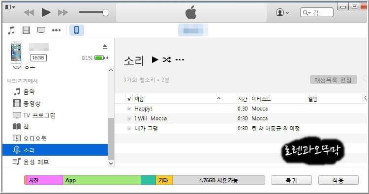 아이폰 벨소리 넣는법(아이튠즈로 동기화)7