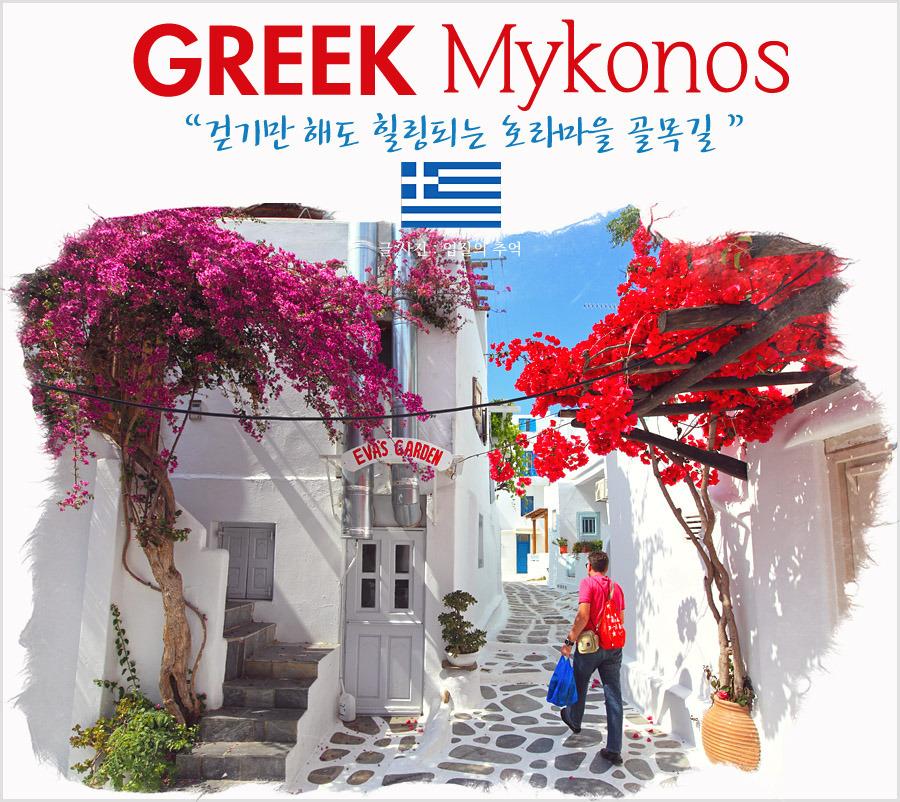 그리스 미코노스 여행(4), 세상에서 제일 예쁜 미코노스의 골목길