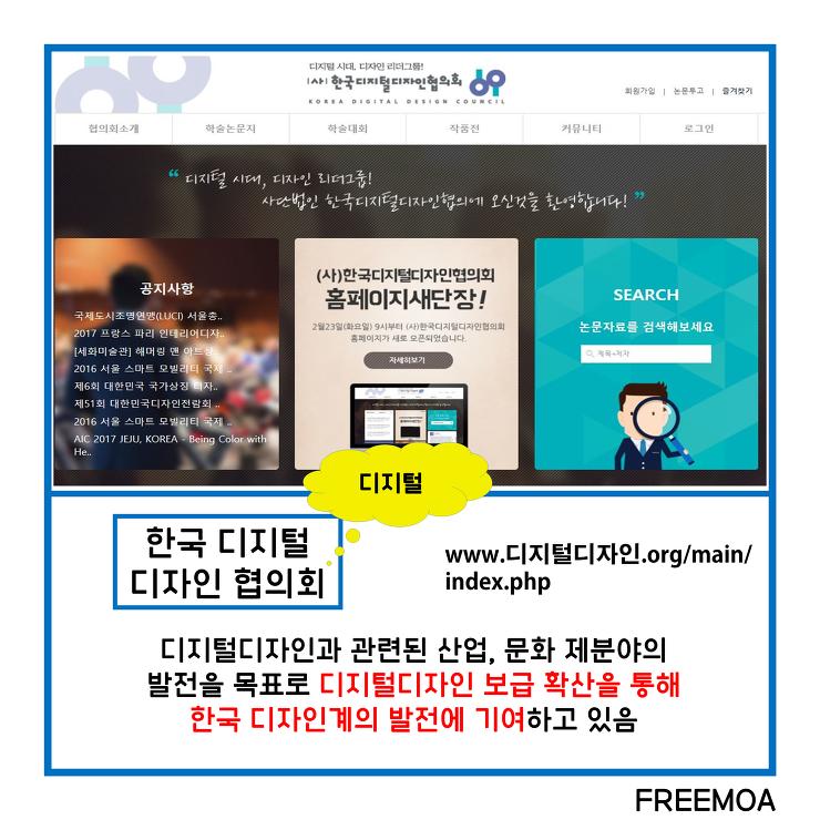 한국 디지털 디자인 협의회