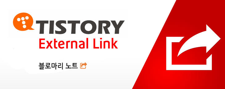 블로그 링크(link) - 이미지 아이콘으로 강조하기