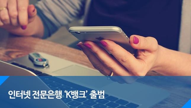인터넷 전문은행 K뱅크