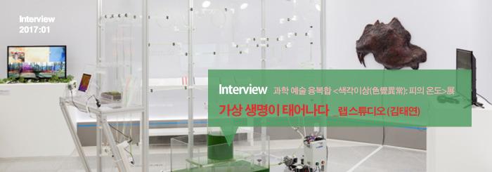 가상 생명이 태어나다 _랩 스튜디오: 김태연 _interview