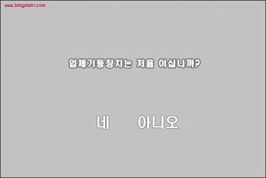 진격의 거인 플래시게임_04