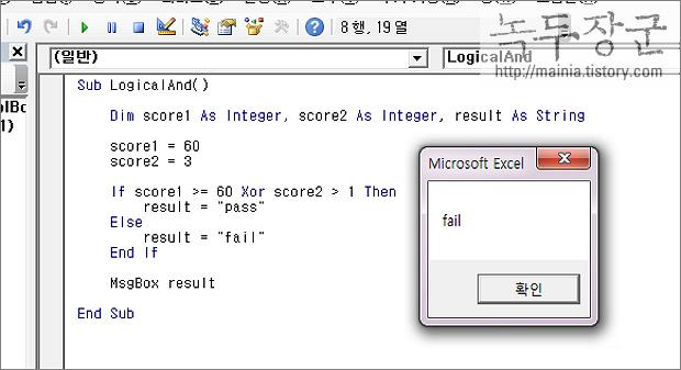 엑셀 VBA 이항 논리 연산자 And, Or, Xor 와 단항 논리 연산자 Not 사용하는 방법
