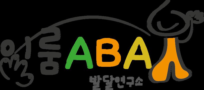 이룸ABA발달연구소_logo