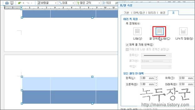 한컴오피스 한글 표 다음 페이지 넘기기, 한글 표 넘기는 방법