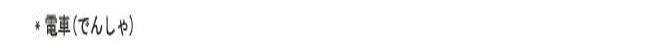 오늘의 일본어 회화 단어 19일차. 금연 전철 증가하다 흡연자 004