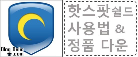 핫스팟 쉴드, hotspot shield vpn 사용법 및 다운로드 포스트 메인