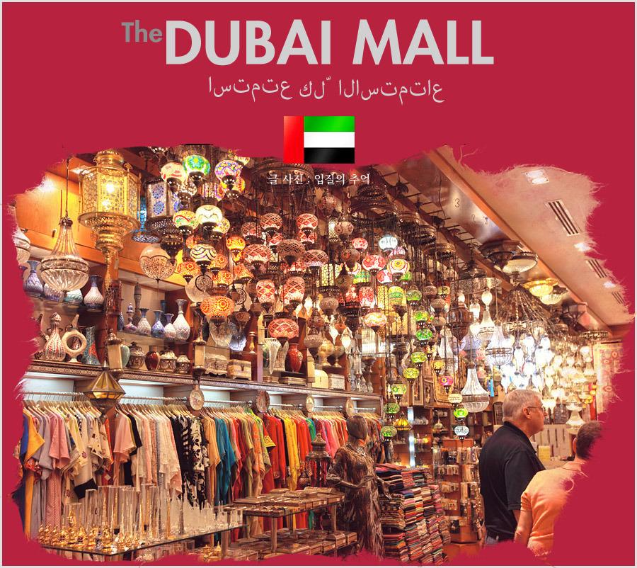 두바이 여행(하), 스케일과 분위기로 압도하는 두바이몰