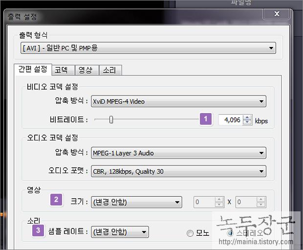곰믹스(GomMix) 동영상 파일 용량 줄이는 방법