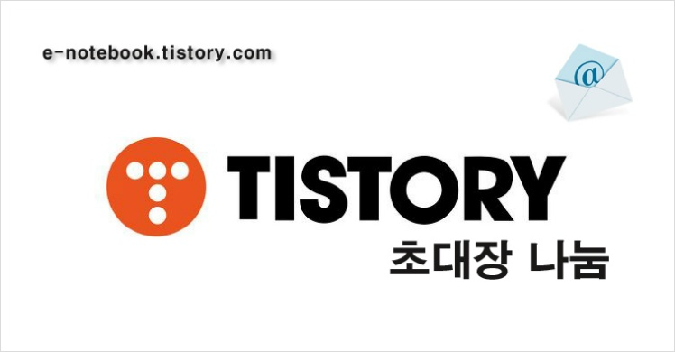 티스토리 초대장 배포