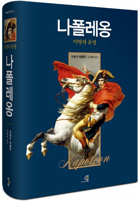 나폴레옹 책