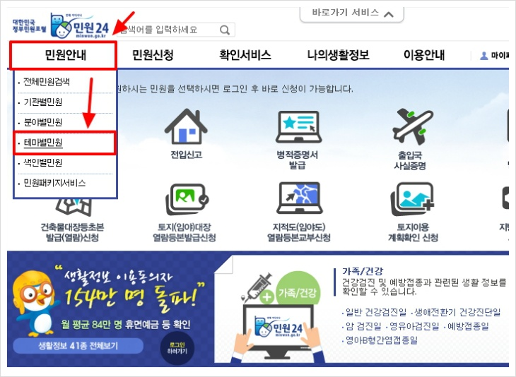민원24 홈페이지