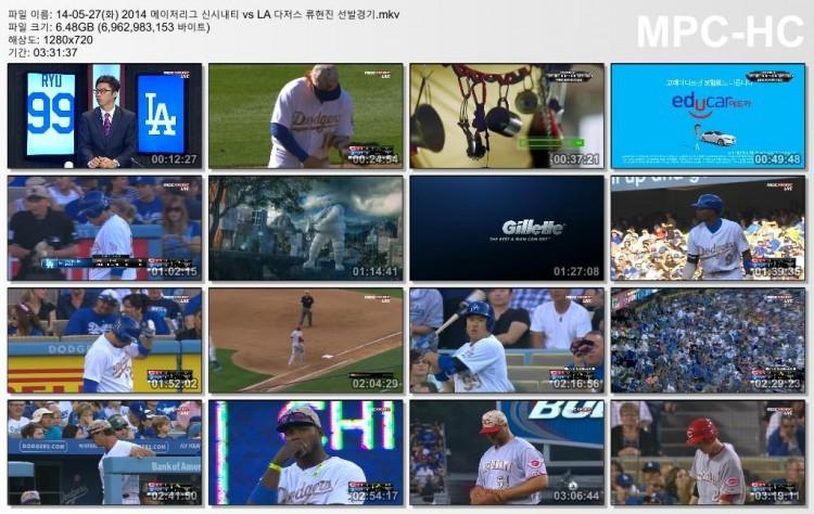 2014 메이저리그 신시내티 vs LA 다저스 류현진 선발경기