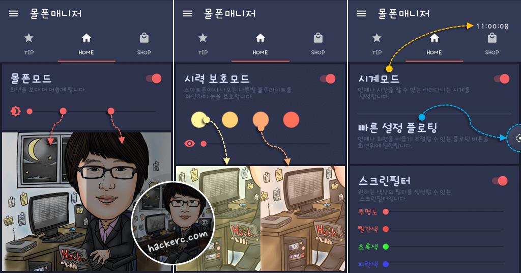 몰폰매니저 for Android - 시력보호 필터, 블루라이트 차단 앱(어플)