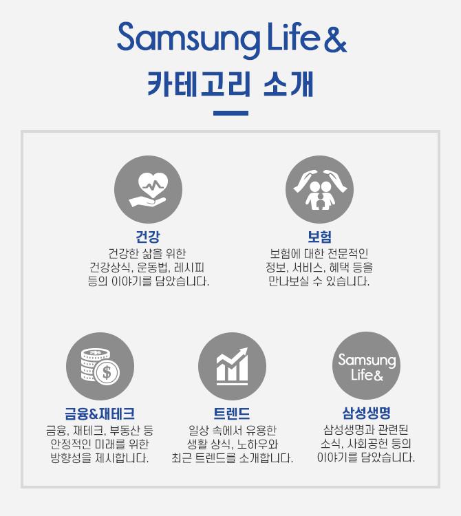 삼성생명 공식 블로그 카테고리 소개