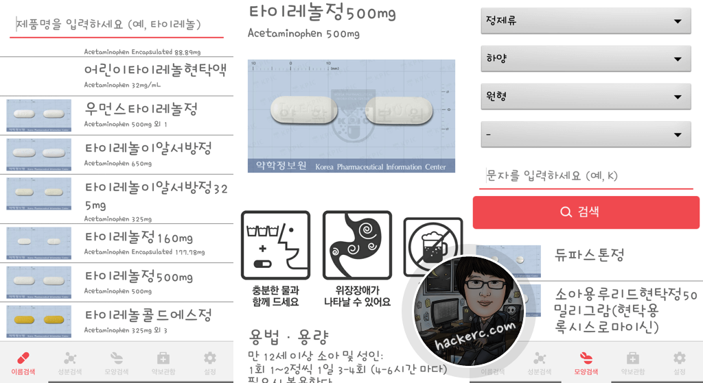 약먹자 for Android