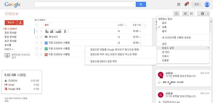 구글 드라이브 문서 변환