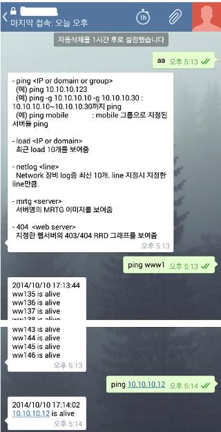 텔레그램 스마트폰 어플 화면