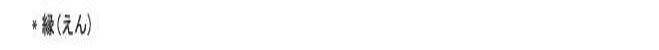 오늘의 일본어 회화 단어 15일차. 인연 그런 그림 그리다 003
