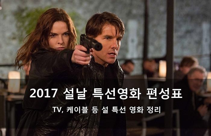 2017 설날 특선영화 편성표 - TV, 케이블 등 설 특선 영화 정리 (예고편 포함)
