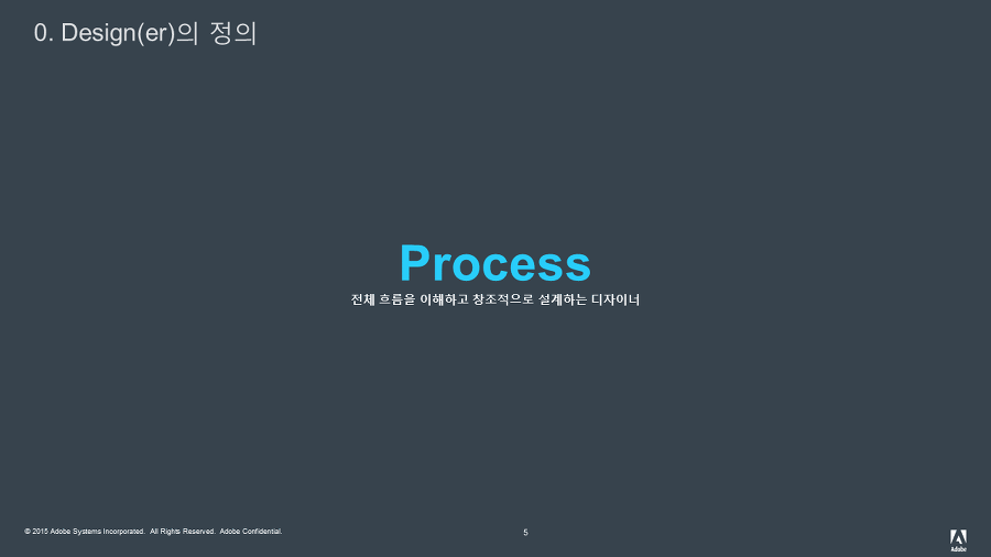 Process 전체 흐름을 이해하고 창조적으로 설께하는 디자이너