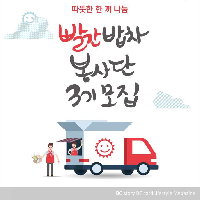 따뜻한 한 끼 나눔 빨간밥차봉사단 3기 모집 포스터