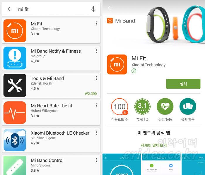 미밴드2 공식앱과 푸시알림 아이콘용 앱을 알아봅니다.