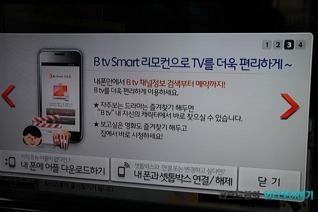 B TV 모바일 어플 & B TV 스마트 리모컨 어플