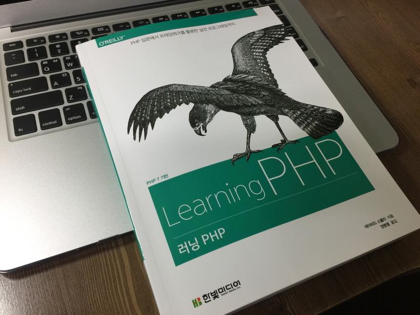 러닝PHP(Learning PHP) 책 리뷰 (PHP 프로그래밍 입문 책 추천)