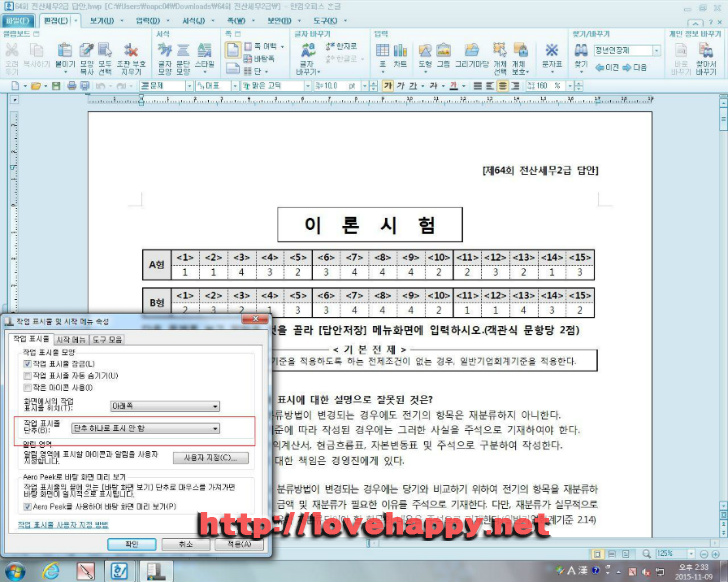 윈도우 7 - 아이콘 분리 표시 작업표시줄 003