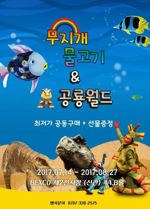 부산 무지개 물고기 공룡월드