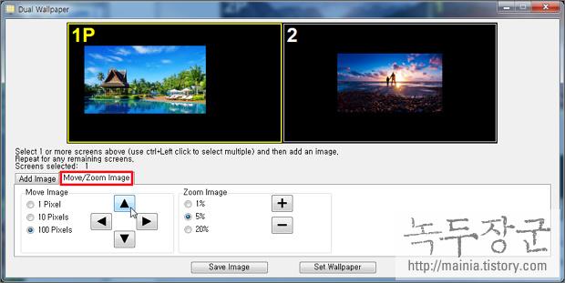 윈도우 듀얼 모니터 배경화면 다르게 설정하는 방법