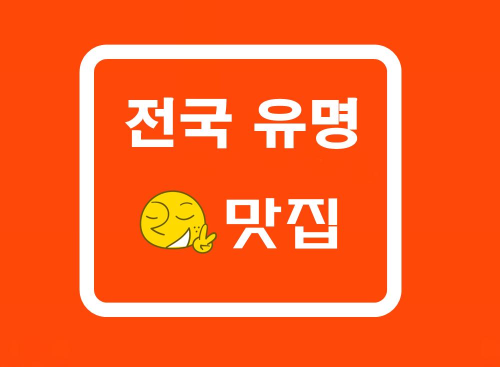 [우리나라]전국 맛집 모음