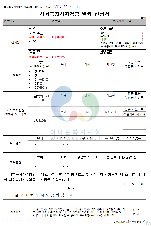 사회복지사자격증 발급 신청서 양식_서식