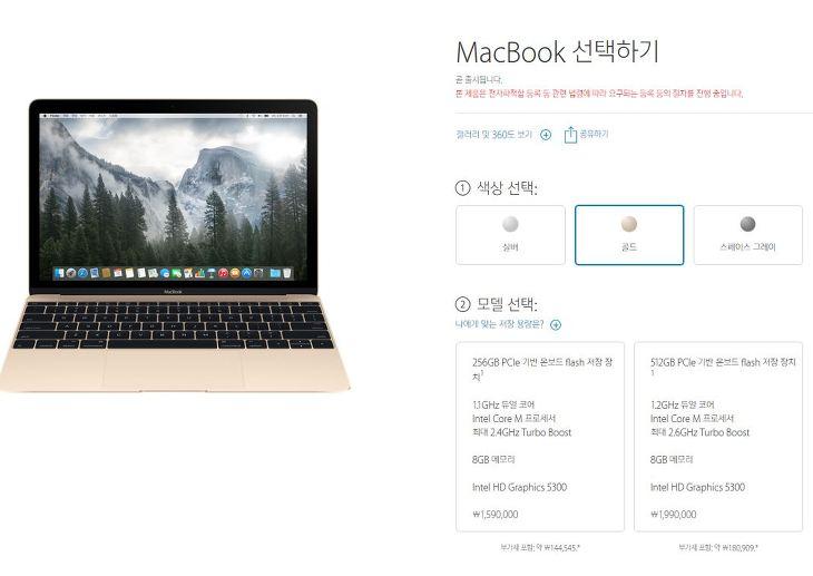 맥북 골드 가격, 맥북 골드 학생할인, 아이폰6 가격비교, 갤럭시노트 10.1 2015, IT, 모바일,