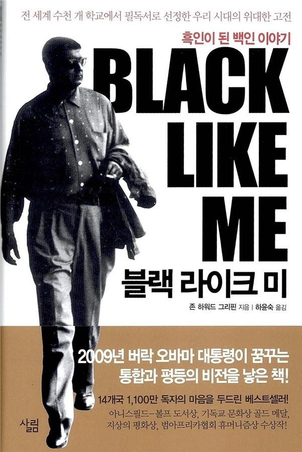 블랙 라이크 미 (Black like me)