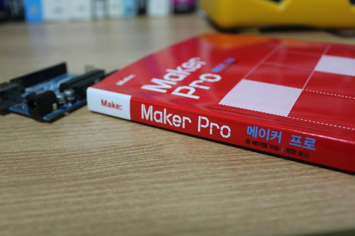 메이커 프로, Maker Pro, 메이크, Make, 만들기, DIY, 아두이노, 창의교육, 취미공학, 메이커, 메이커 페어