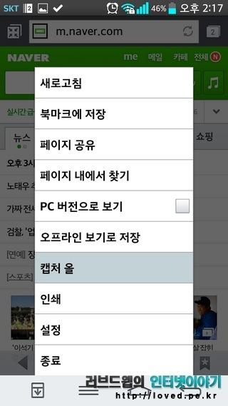 LG G2 후기, G2 후기, G2, 후기, LG G2 사용기, G2 사용기, LG G2 기능, G2 기능, 캡쳐올, 전체화면 캡쳐