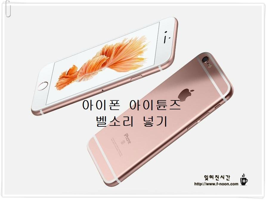 애플 아이폰 벨소리 넣기