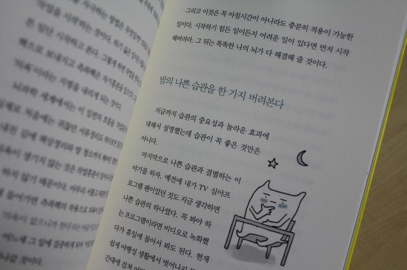 내일이 바뀌는 새로운 습관 잠자기 전 30분, 다카시마 데쓰지, 바른생활, 아침형인간, 수면법, 잠자기 전 30분, 공부법