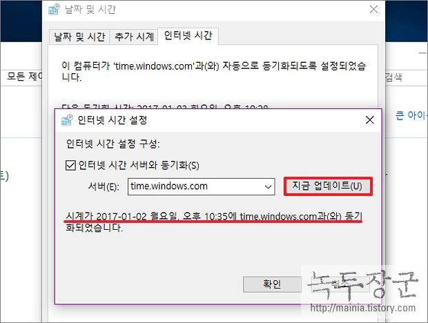 윈도우10 날짜, 시간 자동으로 보정하는 방법